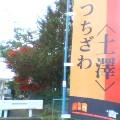 つちざわ … 東和町土澤11時12分