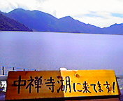 中禅寺湖… 7月16<br />  日午前11時<br />  43分