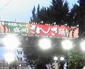 盛岡さんさ踊りスタート…北銀本店前 18<br />  時02分