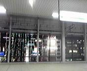 窓越し…仙台駅プラットホーム12<br />  月18日21<br />  時06分