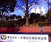 キリンビール仙台工場… 5月9<br />  日16時07<br />  分