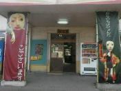 東和町土沢駅…  11月05<br />  日