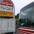 秋田駒ヶ岳へ … 10時02分発