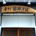 kikuzou1